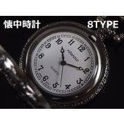 VITAROSO懐中時計 アンティーク仕上げ 日本製ムーブメント 8type