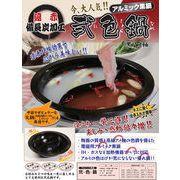 一度に2つの鍋が楽しめる、電磁調理器にも対応した☆弐色鍋