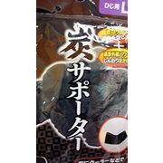 炭サポーター(ひじ用L)