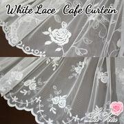 薔薇のカフェカーテン<チュールレース 刺繍 >