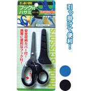 引っ掛け便利フック付ハサミ(カバー付)  21-017