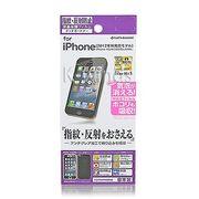 iPhone5専用液晶保護フィルム タッチガードナー 反射防止フィルム