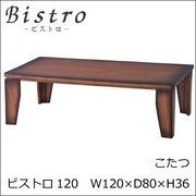 コタツ(こたつ 石英管温風ヒーター) ビストロ120