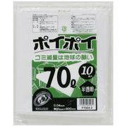 ●☆ ポリ袋70L(半透明) P7004-3 厚0.04mm 10枚×40冊 1冊あたり182円(税抜) 03245