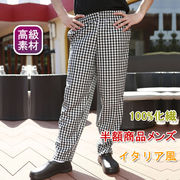 コックパンツ コックコート コック服 ズボン 中華料理 ホテル 【820229】 MUCHU