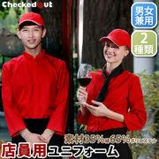 店員用 ユニフォーム コック服 メンズ/レディース コックシャツ 【811803】 MUCHU