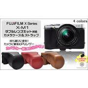 FUJIFILM(富士フィルム) X-M1 ダブルレンズキット対応 カメラケース&ストラップセット