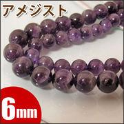 アメジスト AA  1連 6mm玉 【紫水晶  連売り 天然石ビーズ パワーストーン 鑑別済】