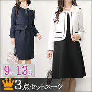 【A3-AS】ワンピース付襟なし3Pスーツ(c562307) ママ(母)用セレモニースーツ