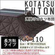 薄掛けコタツ布団 長方形 KK-110