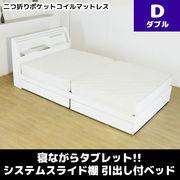 寝ながらタブレット!!システムスライド棚 引出し付ベッド 二つ折りポケットコイルマットレス ダブル ホワ