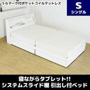 寝ながらタブレット!!システムスライド棚 引出し付ベッド SGマーク付ポケットコイルマットレス シングル