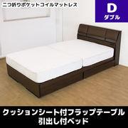 クッションシート付フラップテーブル 引出し付ベッド 二つ折りポケットコイルマットレス ダブル ダー・