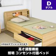 高さ調整機能 照明 コンセント付畳ベッド ダブル ナチュラル