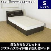 寝ながらタブレット!!システムスライド棚 引出し付ベッド SGマーク付ボンネルコイルマットレス シングル
