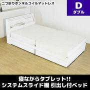 寝ながらタブレット!!システムスライド棚 引出し付ベッド 二つ折りボンネルコイルマットレス ダブル ホワ