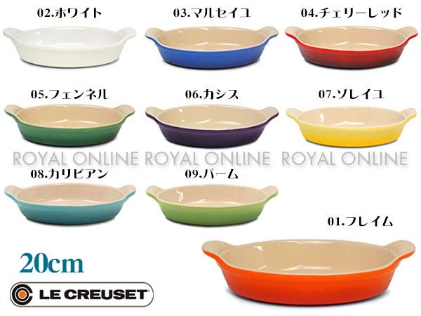 Y) 【ル・クルーゼ】 PG0400-20 オーバルディッシュ 20cm 全9色