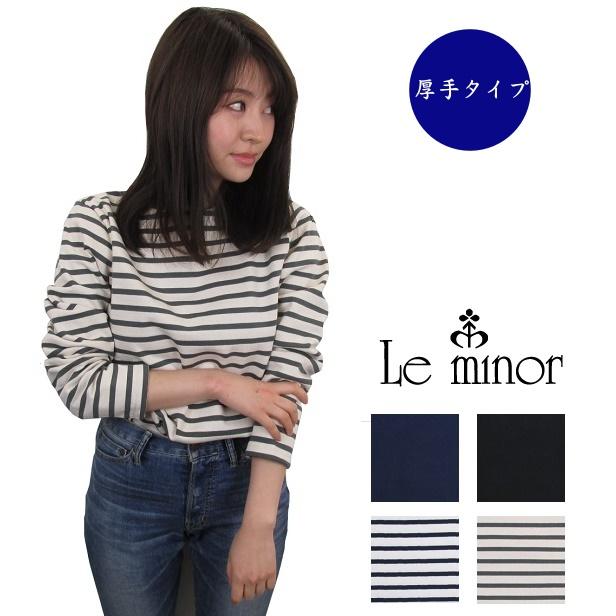 Le minor (ルミノア) フレンチ ボーダーカットソー バスクシャツ 2018SS