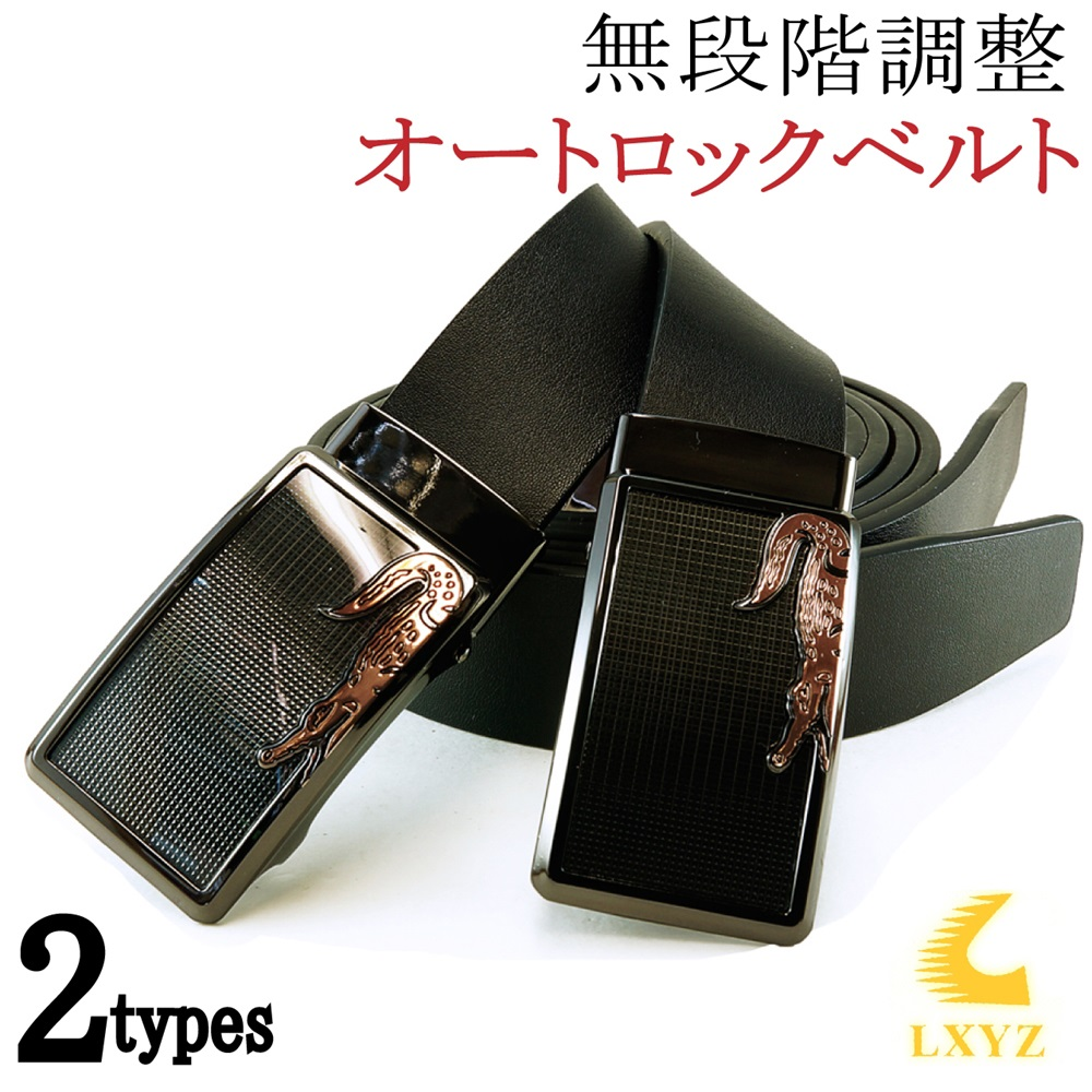 無段階調整 オートロック 本革 穴なし ベルト メンズ (幅3.5cm バックル2種 ブラック )