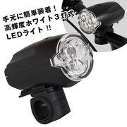 ★自転車パーツ★高輝度だから暗い夜道でも安心! LED3灯式ライト