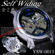 【ケース・保証書付】◆腕時計 自動巻 スケルトン 革バンドタイプ ウォッチ メンズ 男性用◇YSW-0013