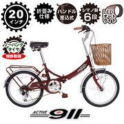 【新商品】★自転車★20インチ★折畳み★ノーパンク★ ACTIVE911 ノーパンクFDB20 6KL