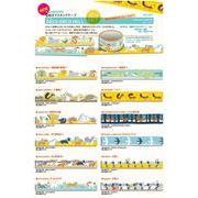 DecoDecoRoll 型抜きマスキングテープ 日本製 20mm*5m ASAMIDORI shaped masking tape