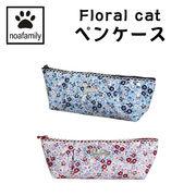 ■ノアファミリー■■SALE■ Floral cat ペンケース