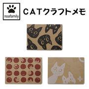■ノアファミリー■ J-CAT+クラフトメモ