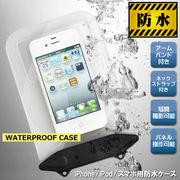 waterproof iPhone/iPod/スマホ用 防水ケース