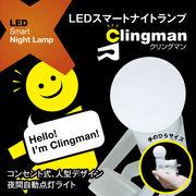 【クリングマン】コンセント式・人型デザイン・夜間自動点灯ライト