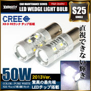 50W S25 LED ウェッジ球 シングル 2個セット ホワイト 180°ピン CREE OSRAM製