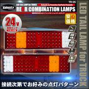 トラック LEDテールランプ 24V LED86灯 リアコンビネーションランプ 赤橙白ライト 左右2個セット