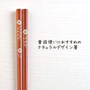 ラフスケッチ ふらわー(箸)