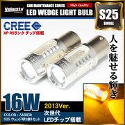 16W S25 LED ウェッジ球 シングル 2個セット アンバー 150°ピン角違い CREE製