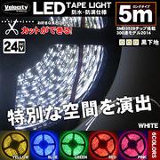 LEDテープライト DC 24V 300連 5m 3528SMD 防水 高輝度SMD ベース黒 切断可能 全6色