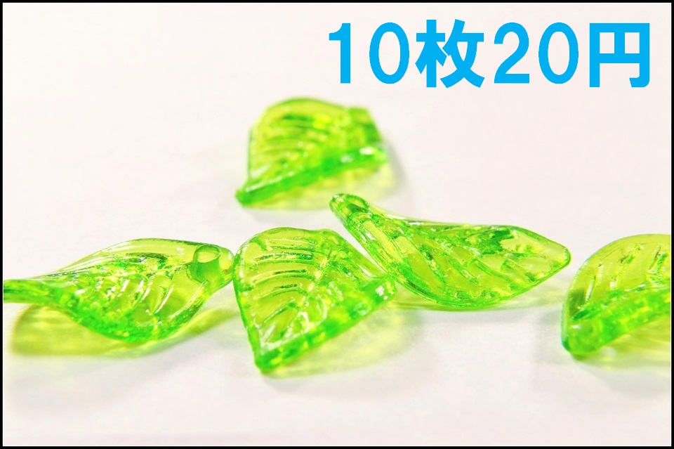 樹脂製リーフパーツ フラワーパーツ補材 10枚=20円