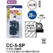 日本アンテナ ケーブル止め CC-5-SP