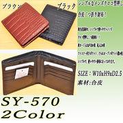 合皮素材の、シンプルで使いやすいメンズクロコ型押し二つ折財布!
