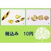 【単価10円】上部に穴付 柳の葉 ねじれメタルパーツ メタルプレート