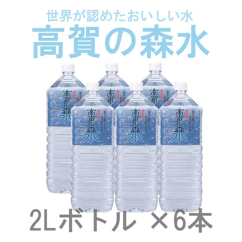 (ご注文から約1週間前後で出荷)高賀の森水 2Lボトル×6本【直送品】