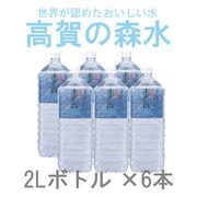 (ご注文から約1~2週間後頃出荷)高賀の森水 2Lボトル×6本