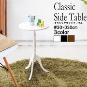 【直送可/送料無料】組立簡単!脚のデザインがポイントクラシックサイドテーブル