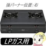 リンナイ ガステーブル コンロ LPガス(プロパン)用 右強火力 RT-650-2FTS-R LP