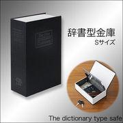 辞書型金庫 黒(本棚に隠す!大切なものを安心保管・鍵2本付き)