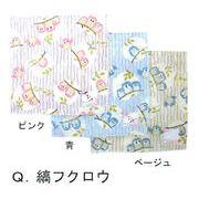【ご紹介します!安心の日本製で、かわいい柄がいっぱい!和柄ガーゼハンカチ】縞フクロウ