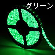 LEDテープライト/3528型チップ/グリーン/5M/300発/IP44防水