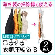 海外製掃除機対応 吊るせる衣類圧縮袋 ショート(2枚入) g-010