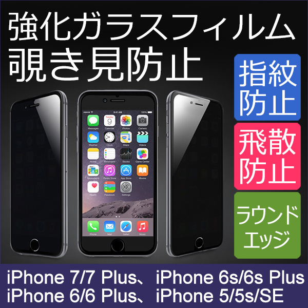 f72957a284 iPhone5 覗き見防止 強化 ガラス 液晶保護 iphone6 フィルム 強化ガラス 液晶保護 ガラス