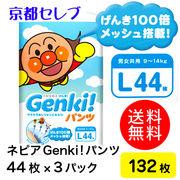 ☆ネピアGenki!ゲンキパンツLサイズ 44枚×3パック(132枚)1パックあたり1314円 00875